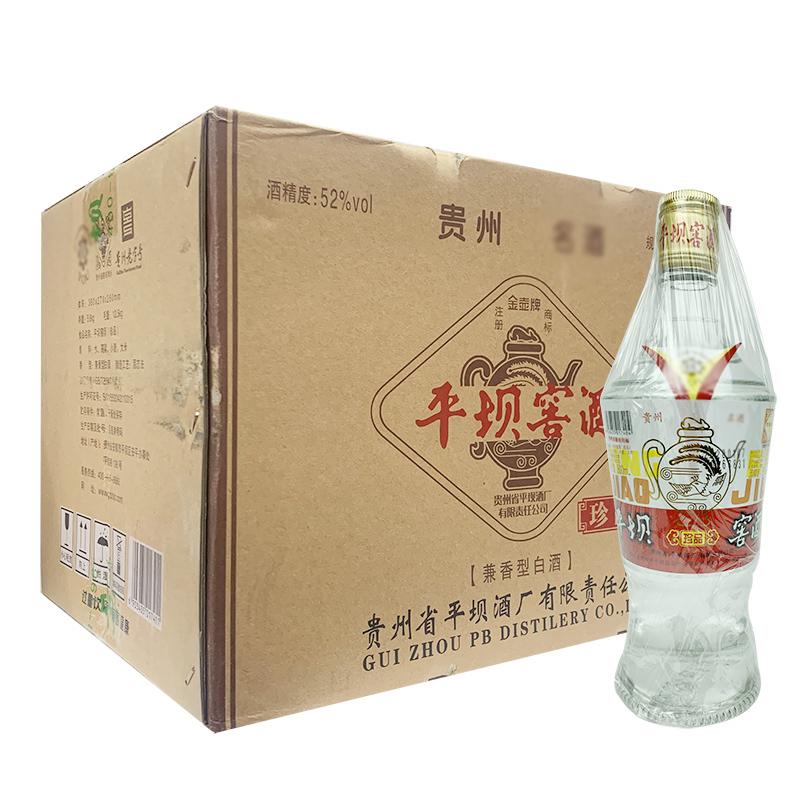 平坝窖酒52度 珍品光瓶 兼香型白酒 500mlx12瓶 2020年