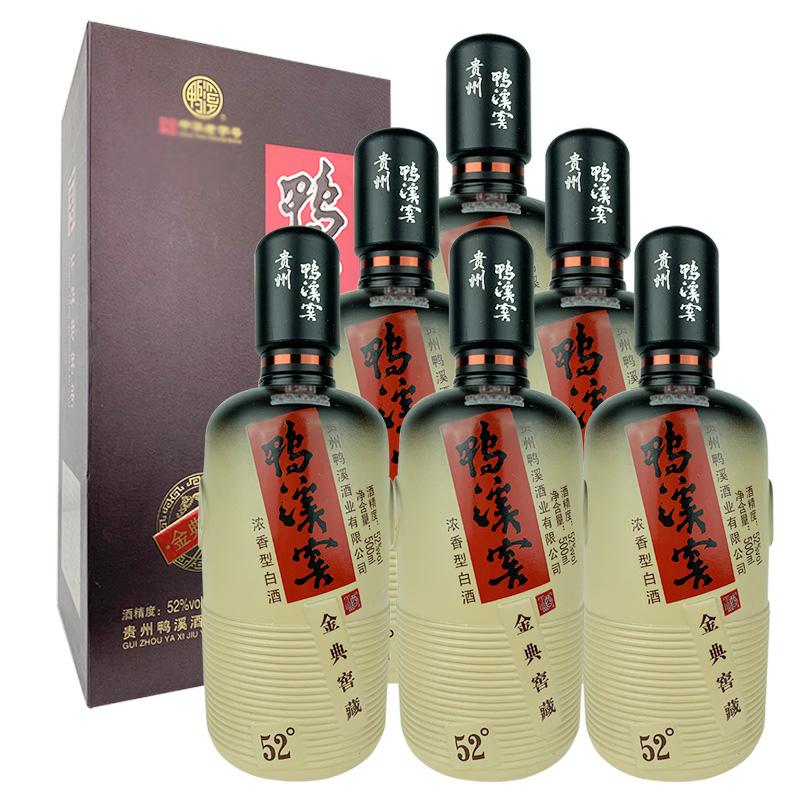 鸭溪窖酒52度 金典窖藏礼盒 浓香型 500mlx6瓶 2019年