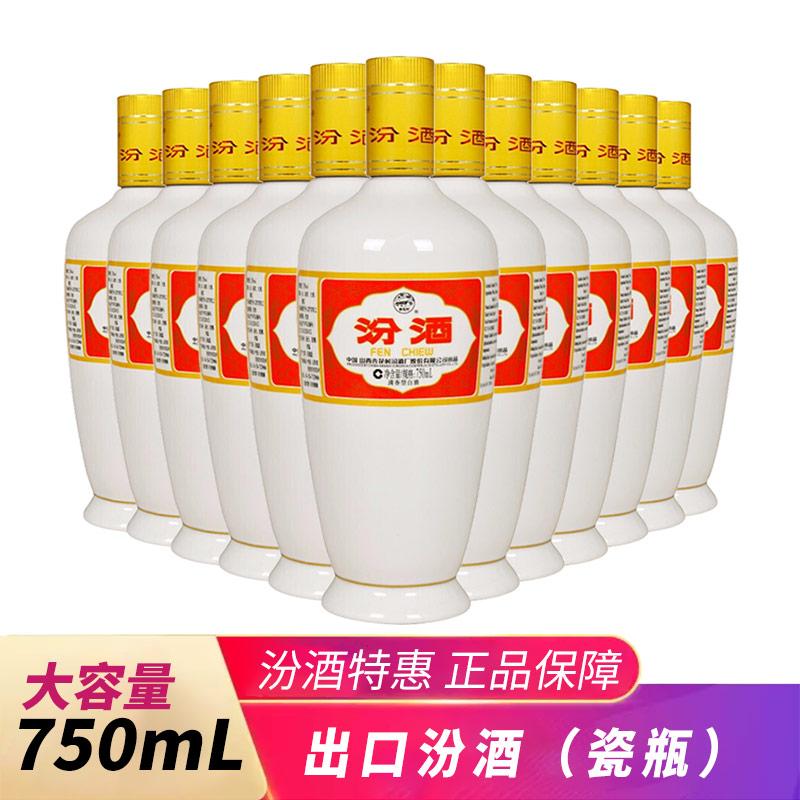 53度 山西汾酒杏花村白酒  (大容量版)出口汾酒(瓷)750ml(12瓶装)