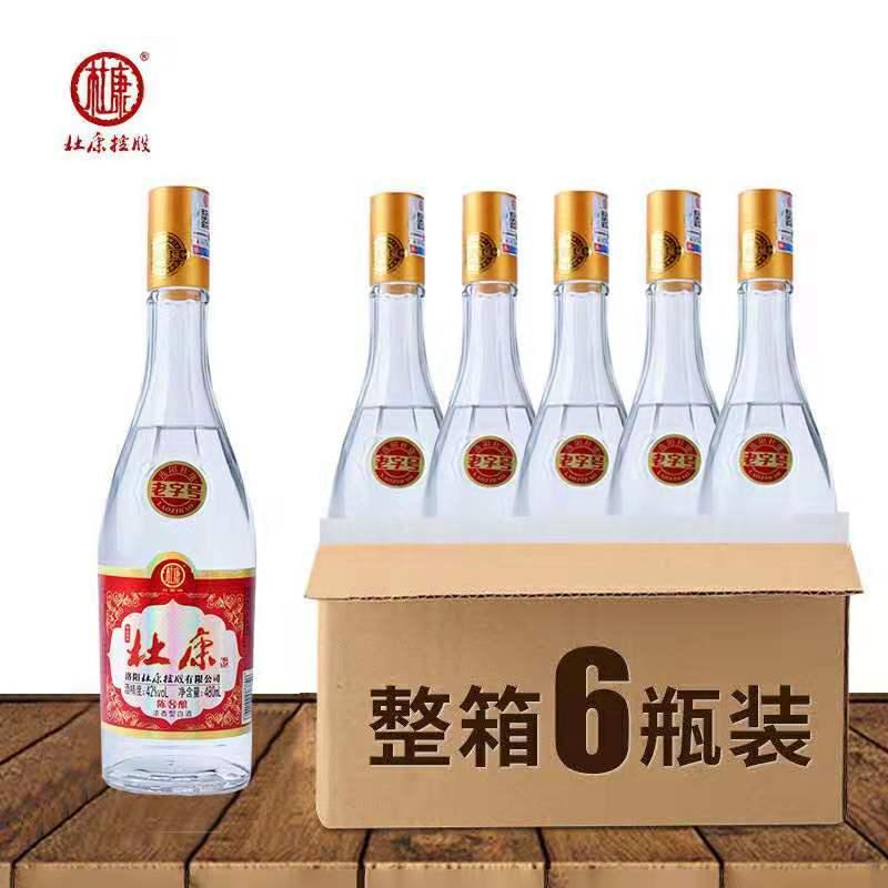 42°白酒整箱优级酒水杜康老字号玻璃瓶浓香型陈酿高度酒纯粮480ml*6瓶