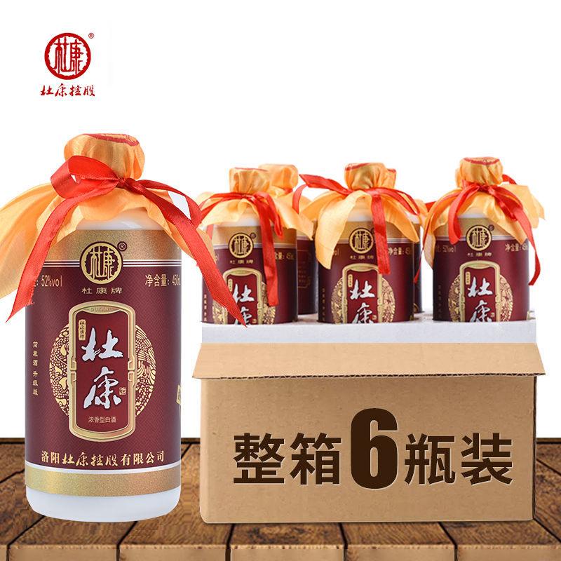52°白酒整箱汝阳杜康浓香酒水高度纯粮食酒特价批发450ml*6瓶