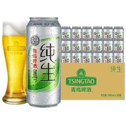 青岛啤酒纯生8度500ml*18罐啤(电商专享)