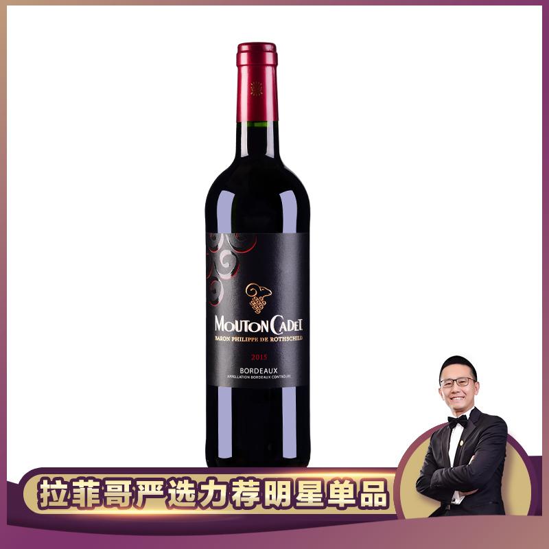 【拉菲哥严选】法国红酒罗斯柴尔德木桐嘉棣红葡萄酒750ml(又名:法国木桐嘉隶红葡萄酒750ml)
