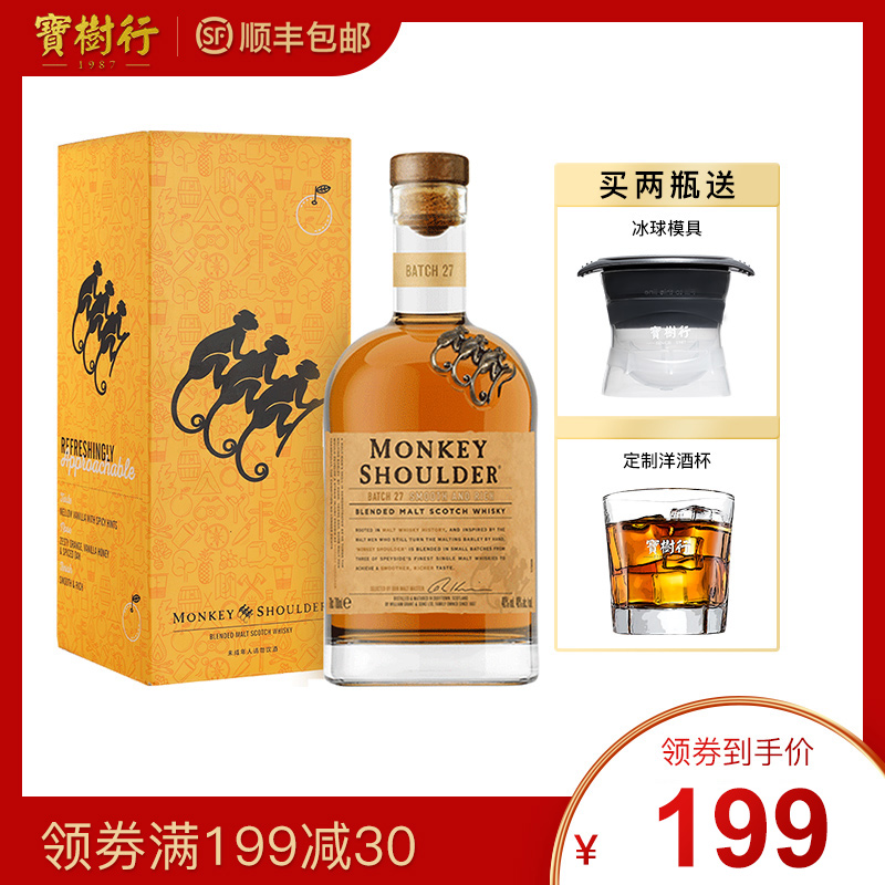40°三只猴子调和纯麦威士忌700ml
