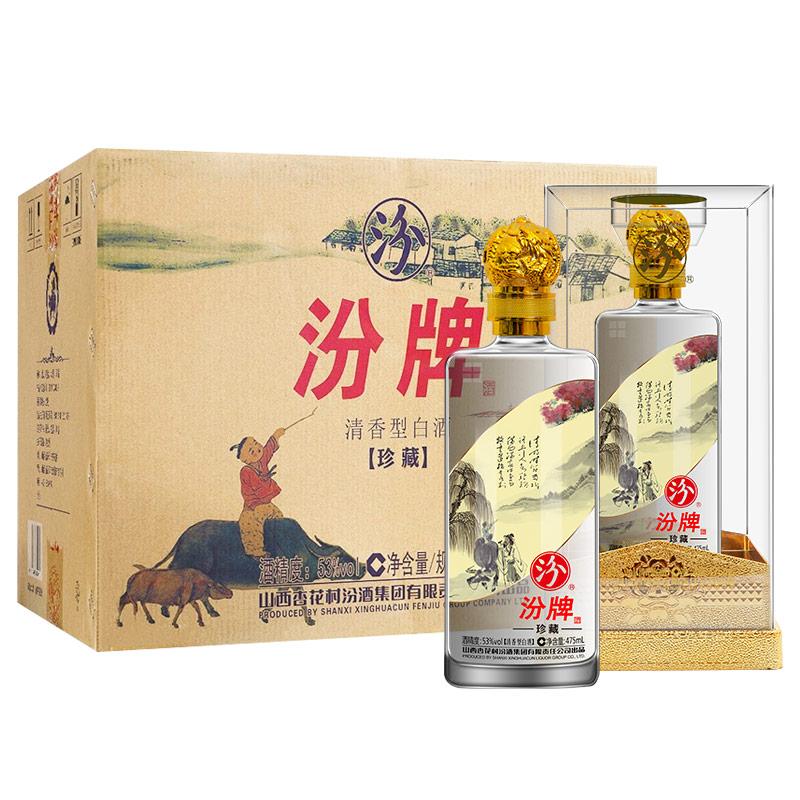 53度 山西杏花村汾酒集团(珍藏)清香型白酒礼盒整箱475mL(6瓶装)
