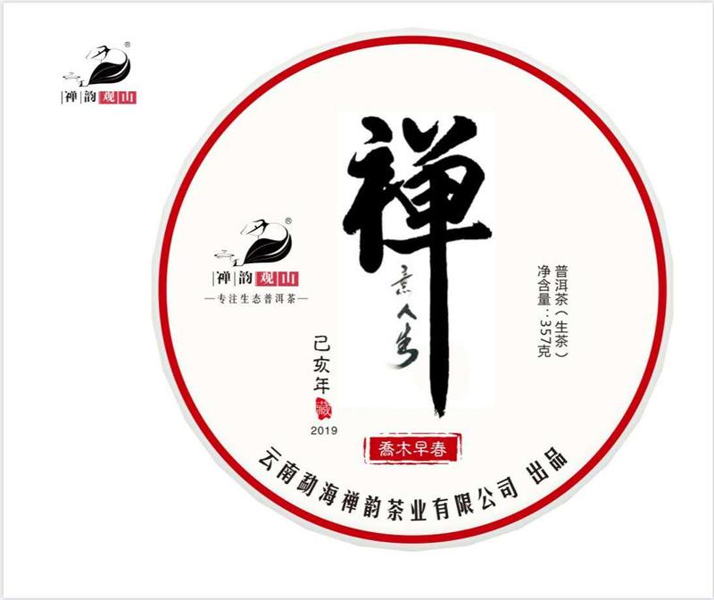 禅意人生-生普饼茶(已亥年2019) 357克/饼