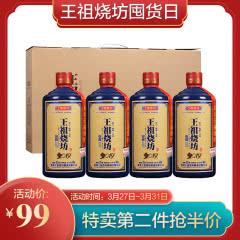 53°王祖烧坊 蓝藏 酱香型白酒  固态纯粮 礼盒500ml*4