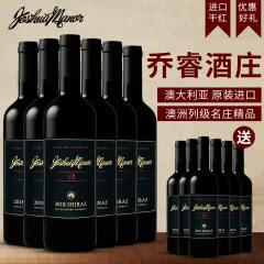 【买一送一】澳大利亚原瓶进口红酒乔睿庄园M8西拉子干红750ml*6整箱装