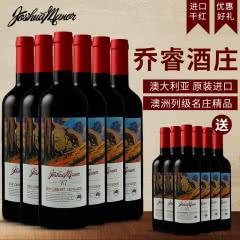 【买一送一】澳大利亚原瓶进口乔睿庄园W7赤霞珠干红葡萄酒750ml*6整箱装