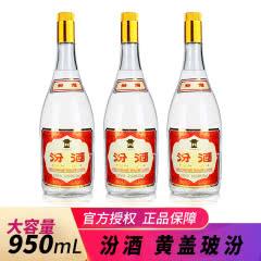 55度 山西汾酒 玻瓶黄盖高度汾酒 清香型国产白酒大容量版950ml(3瓶装)