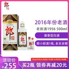 53°郎酒老郎酒1956酱香型白酒500ml(单瓶装)2016年
