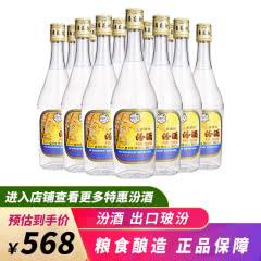 53°山西汾酒杏花村酒 出口玻瓶汾酒500ml(12瓶装)