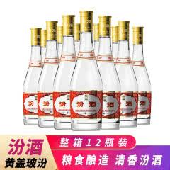 53度 山西汾酒杏花村酒玻汾黄盖汾酒 整箱装清香高度白酒475ml(12瓶装)