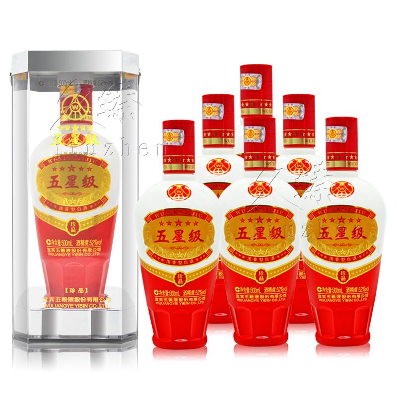 【五粮液特卖】52°五粮液总厂 水晶盒红瓷 珍品 浓香型 500ml*6瓶整箱