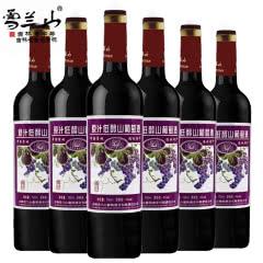 吉林雪兰山原汁低醇山葡萄酒 甜型 4度750ml 6瓶整箱