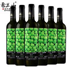 吉林特产雪兰山果酒苹果酒 甜型 6度750ml 6瓶整箱装