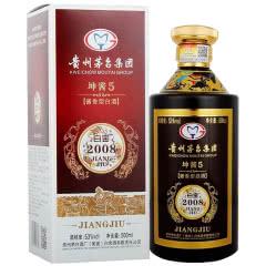 53°贵州茅台酒厂集团 高度白酒 白金酒公司 酱香型商务礼品酒 500ml