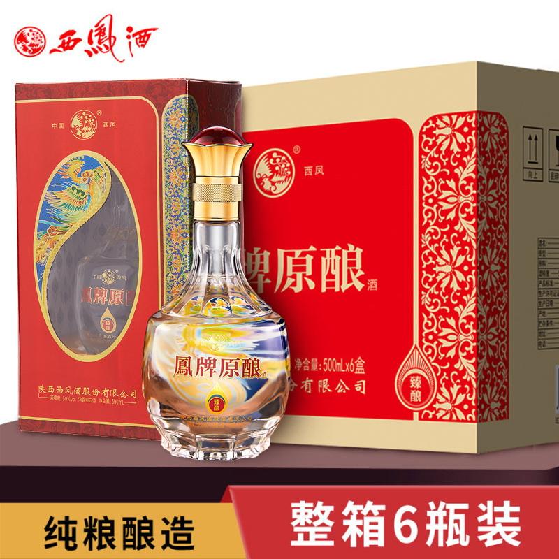 50°白酒西凤酒原酿酒浓香型高度酒水纯粮食西凤臻酿500ml*6瓶
