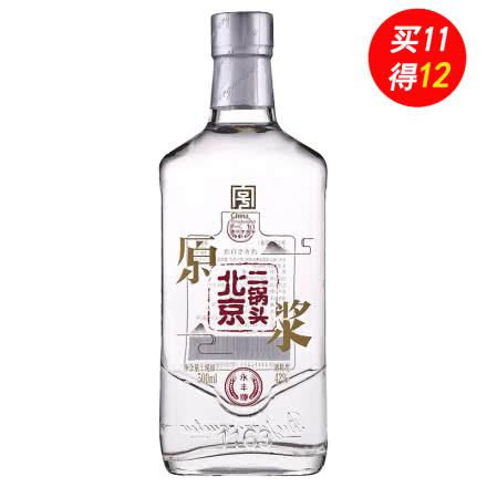 42°永丰二锅头原浆酒北京二锅头清香型白酒低度白酒500ml(买11发整箱12瓶)