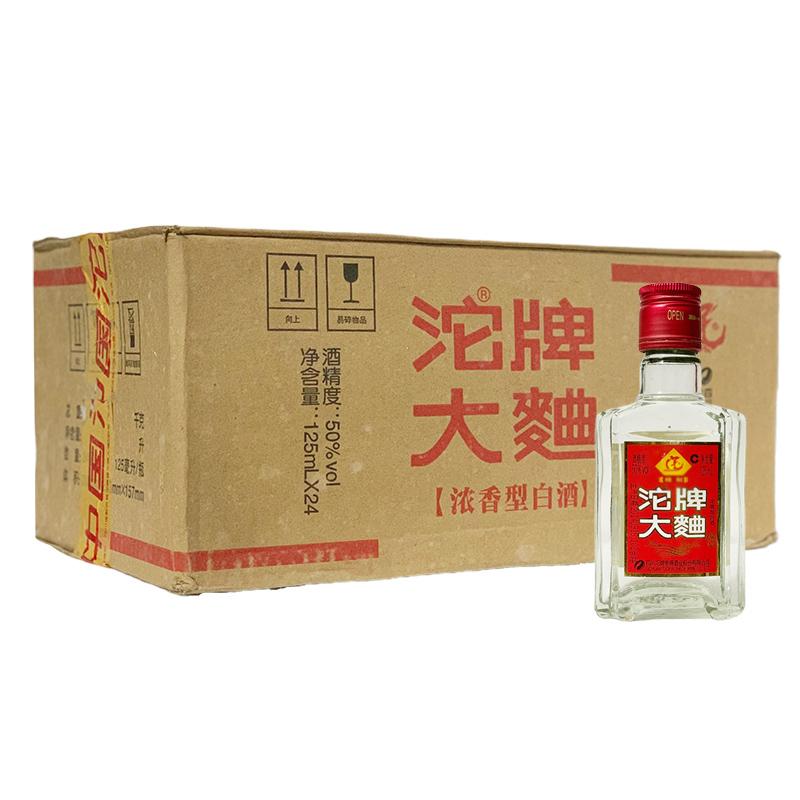 老酒 50°沱牌大曲酒 浓香型 125mx24瓶装 2014年