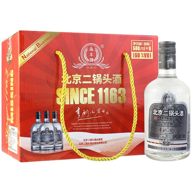 50°永丰牌北京二锅头享酌品鉴清香型白酒享酌黑标500ml(6瓶装)