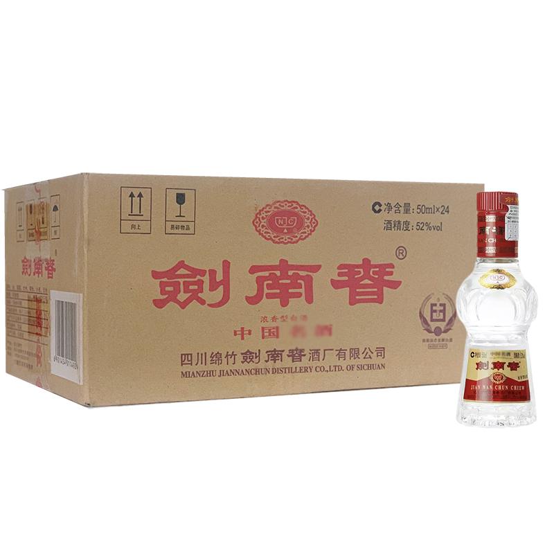 融汇老酒 52度剑南春 小酒版 光瓶 浓香型 50mlx24瓶 2014年