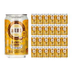 台湾啤酒原装进口水果味啤酒蜂蜜味整箱330ml(24听装)