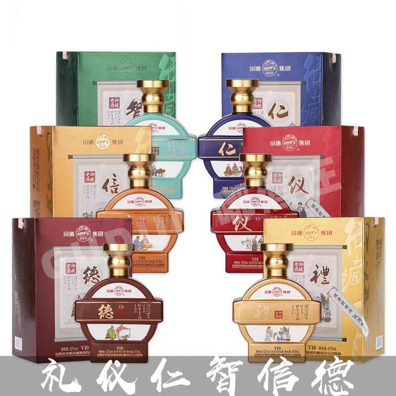 52° 汾酒集团 汾酒礼仪仁智信德浓香型白酒礼盒装475ml*6