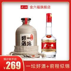 金六福40.8°一坛好酒500ml+52°三星前程似锦500ml浓香型白酒组合装优惠套装