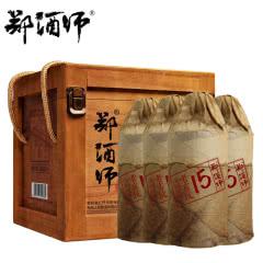 53°郑酒师老窖坑15  酱香型白酒 贵州茅台镇 固态纯粮 木盒装500ml*4瓶