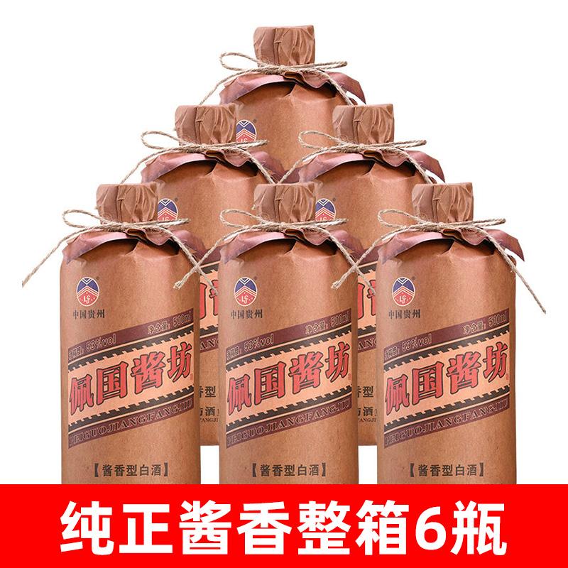 53°贵州佩国酱坊酱香型高度白酒整箱老酒粮食特价酒水53度500ML*6瓶