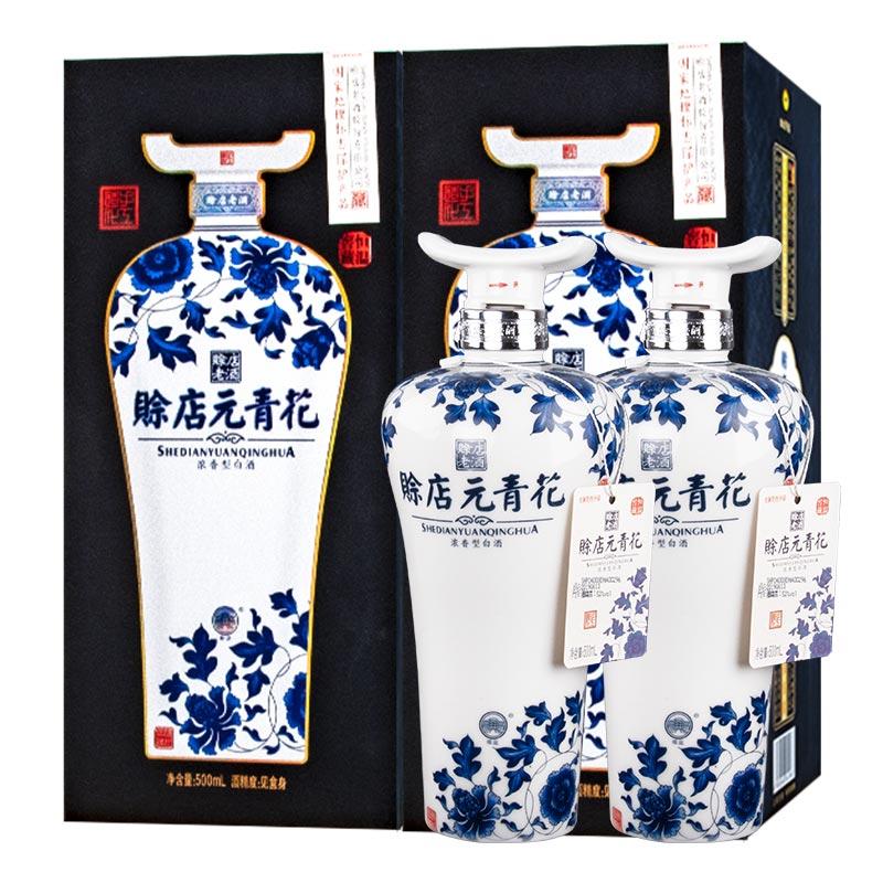 52°赊店元青花浓香型白酒 500ml*2两瓶装