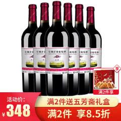 中粮长城葡萄酒 洋葱红酒 长城特选级洋葱葡萄酒 750ml整箱6瓶