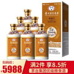 53度 贵州茅台集团 酱香型白酒 500ml 白金坤酱5 整箱6瓶