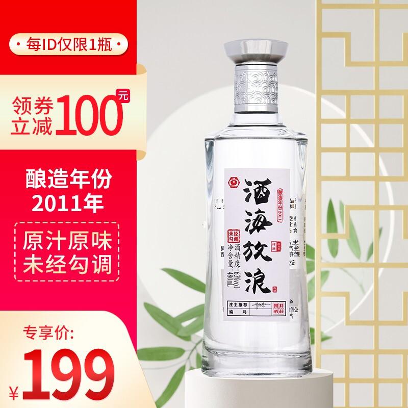 63度国井1915酒庄酒海放浪高度浓香型白酒480ml(2011年原酒,庄主签名版)