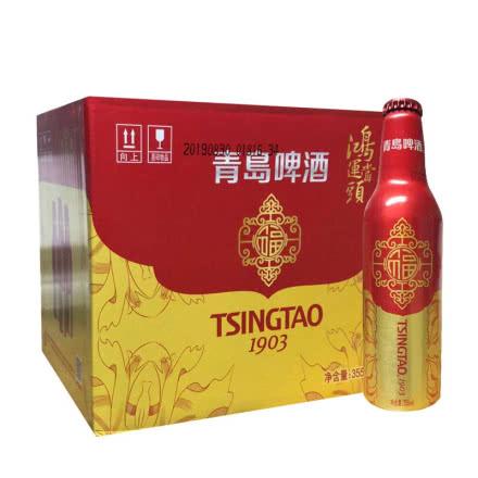 青岛啤酒鸿运当头铝罐355ml*12瓶整箱装
