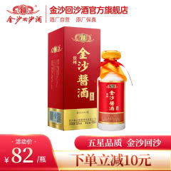 53度金沙回沙酒酱酒五星高度酱香型固态纯粮发酵口粮酒500ml单瓶装