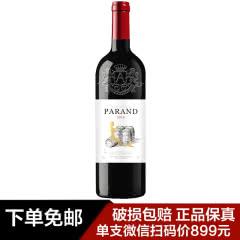 【第二瓶半价】法国进口红酒朗格多克产区AOP级14度雕花重型瓶干红葡萄酒750ml单支装