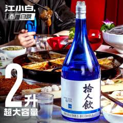 江小白拾人饮聚会团建40度2000ml高粱酒白酒年会庆功节日庆祝