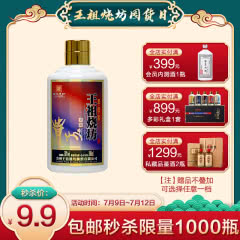 53°王祖烧坊 多彩 酱香型白酒  纯粮坤沙 小酒试饮装100ml