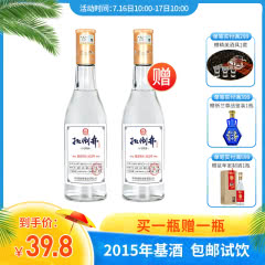 【扳倒井囤货日】52度扳倒井1号样酒500ml (2015年基酒)