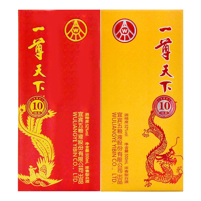 52° 五粮液股份出品卡盒10浓香型白酒 500ml*2瓶装