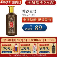 【限量发售】53°郑酒师坤沙壹号 酱香型白酒 贵州茅台镇 固态纯粮 单瓶装500ml