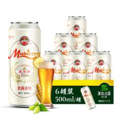 美茵古堡啤酒 原麦汁浓度 9°P皮尔森啤酒500ml*6罐
