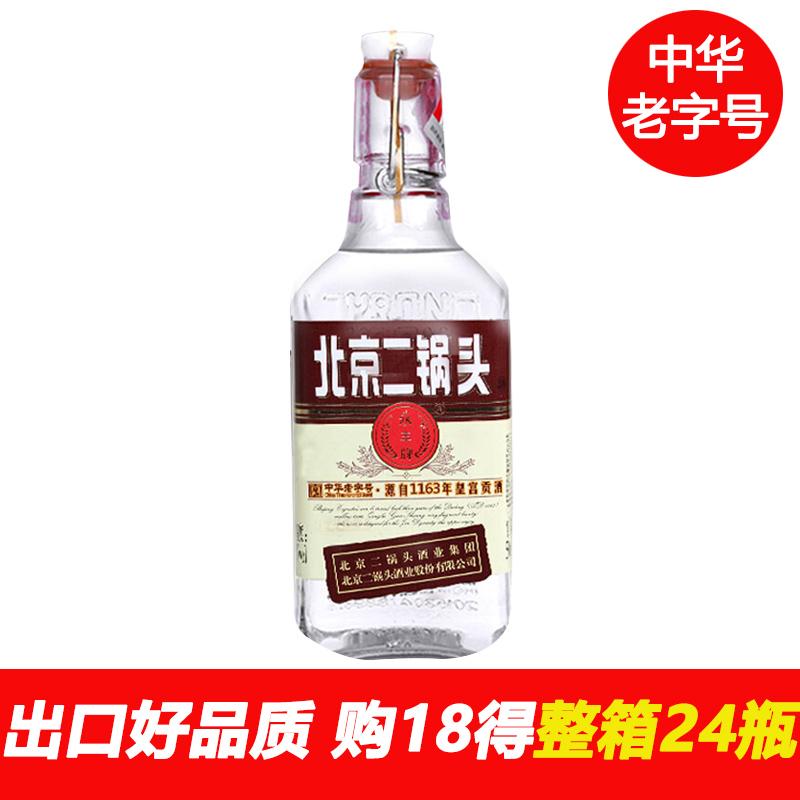 50°永丰牌北京二锅头出口型小方瓶咖标纯粮酒清香白酒 高度白酒口粮酒小酒版200ml