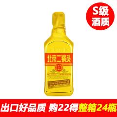 46°永丰北京二锅头出口型小方瓶高端金瓶 低度纯粮食酒清香白酒小酒酒版收藏酒200ml