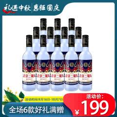 56°永丰 北京二锅头永丰牌蓝韵清香型白酒整箱500ml (12瓶)