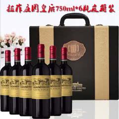 拉菲庄园.皇后干红葡萄酒750ml*6瓶高档皮箱装