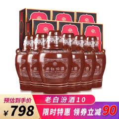 53°汾酒(老白汾酒10) 整箱475ml(6瓶装)
