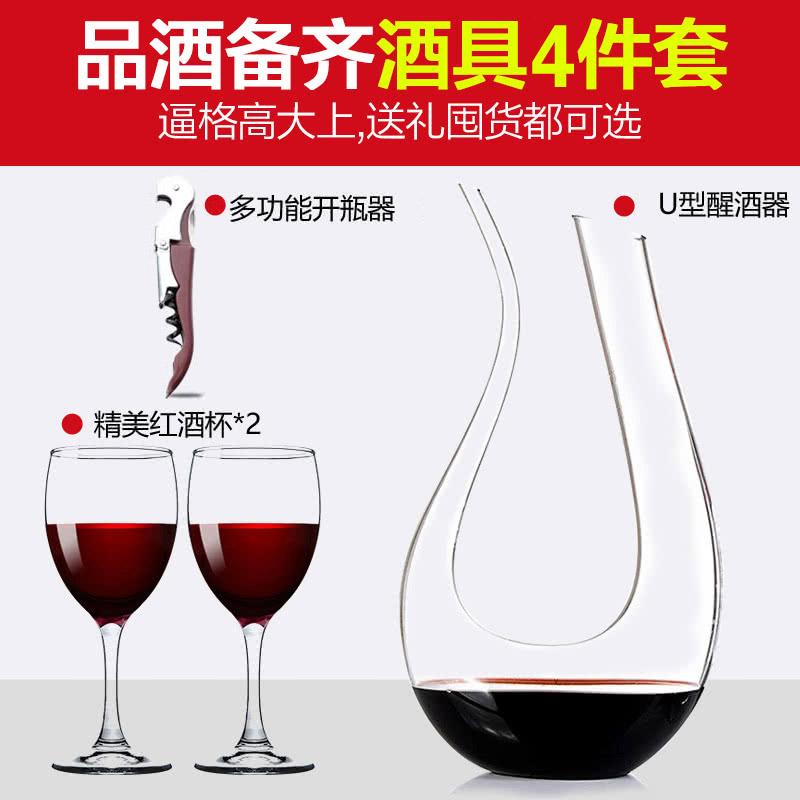 精美酒具4件套(U型醒酒器1个   精美红酒杯2个    多功能开瓶器1个)